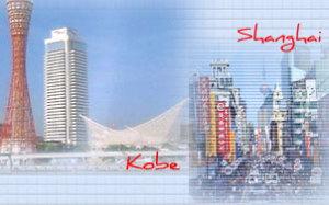 神戸と上海をつなぐ貿易商社