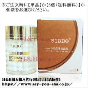 【H&B】VIDBO/福鈺潤FU YU RUN 天然金珍珠凝露(天然金真珠クリーム)