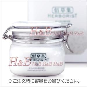 【H&B】佰草集Herborist 新七白美白泥マスク