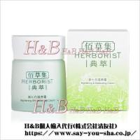 【H&B】Herborist佰草集 新七白滋養霜(美白クリーム)