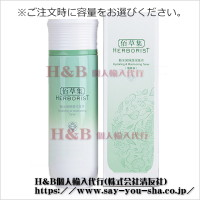 【H&B】佰草集Herborist 新玉潤保湿潔面泡(モイスチャートナー)