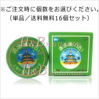【H&B】天壇 清涼油(白色)19g