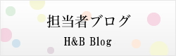 H&Bスタッフブログ
