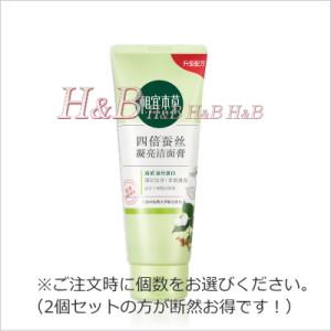 【H&B】相宜本草 四倍多萃潤澤潔面膏(4倍ハーブエッセンス保湿洗顔)
