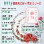 【H&B】相宜本草 紅景天精華乳120g(乳液)