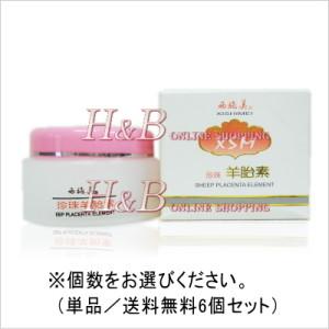 【H&B】西施美 珍珠羊胎素(シーププラセンタクリーム)