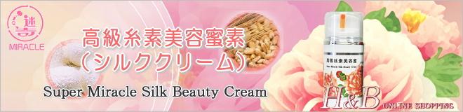 迷奇 高級糸素美容蜜(シルククリーム)