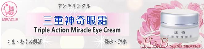 迷奇 三重神奇眼霜(迷奇トリプルアクションアイクリーム)