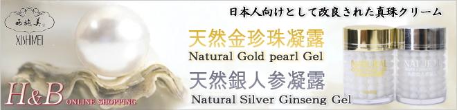 福鈺潤(西施美)天然金珍珠凝露+天然銀人参凝露