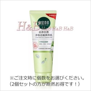 相宜本草 芯浄自然浄粧潔面両用乳(クレンジング&洗顔)