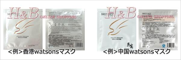 中国化粧品H&B watsonsパッケージについて