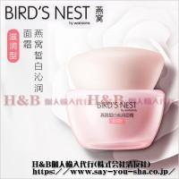 watsons BIRD'S NEST燕窩沁白臻顔面膜(クリーム)