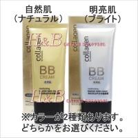 watsons collagen骨胶原滋養多効修顔霜(BBクリーム)