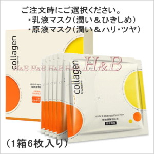 【H&B】watsons collagenマスク 屈臣氏骨胶原面膜