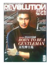 H&B個人輸入代行 華流雑誌 フー・ビン(胡兵)