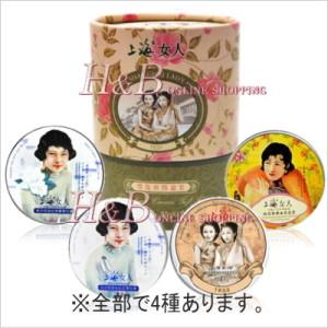 【H&B】上海女人雪花膏4個スペシャルBOX(2)