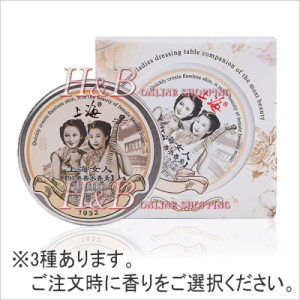 【H&B】上海女人・経典香水香膏(練り香水)