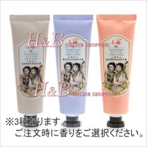 【H&B】上海女人 ハンドクリーム(手霜)