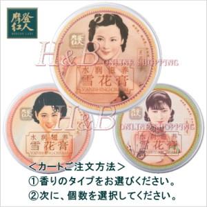 【H&B】摩登紅人(MODERN LADY)雪花膏80g
