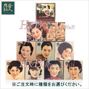 【H&B】摩登紅人Modern Lady 雪花膏(バニシングクリーム)