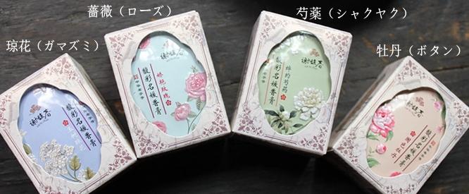 謝馥春 練り香水 馥彩名媛香膏