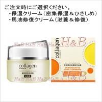【H&B】watosons collagenクリーム 骨胶原霜