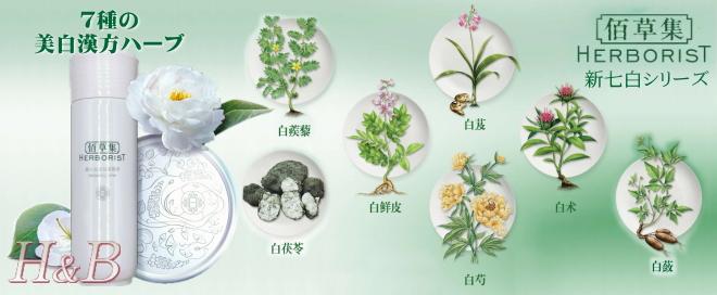 佰草集Herborist 新七白美白柔膚水(トナー、保湿ローション)
