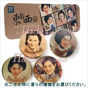 【H&B】摩登紅人Modern Lady 練り香水Solid Perfume