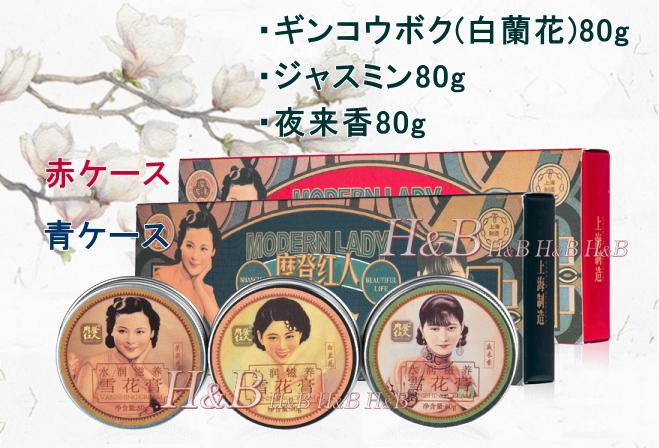 摩登紅人 Modern Lady 雪花膏 Vanising Cream80g×3個(スペシャルBOX入り)