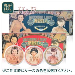 【H&B】摩登紅人 Modern Lady 雪花膏80g×3個スペシャルBOX入り