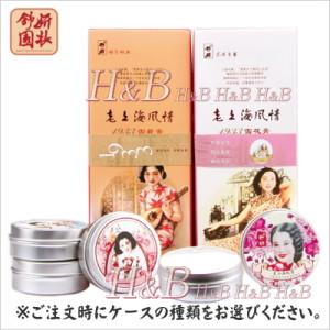 【H&B】舒妍 老上海風情1933×3個 オールド上海雪花膏