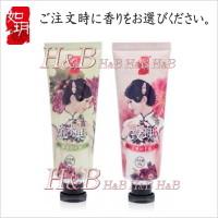 【H&B】如月 老上海手霜(オールド上海ハンドクリーム)