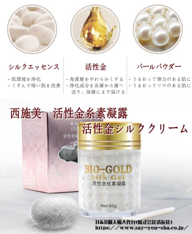西施美 活性金糸素凝露(活性金シルククリーム)