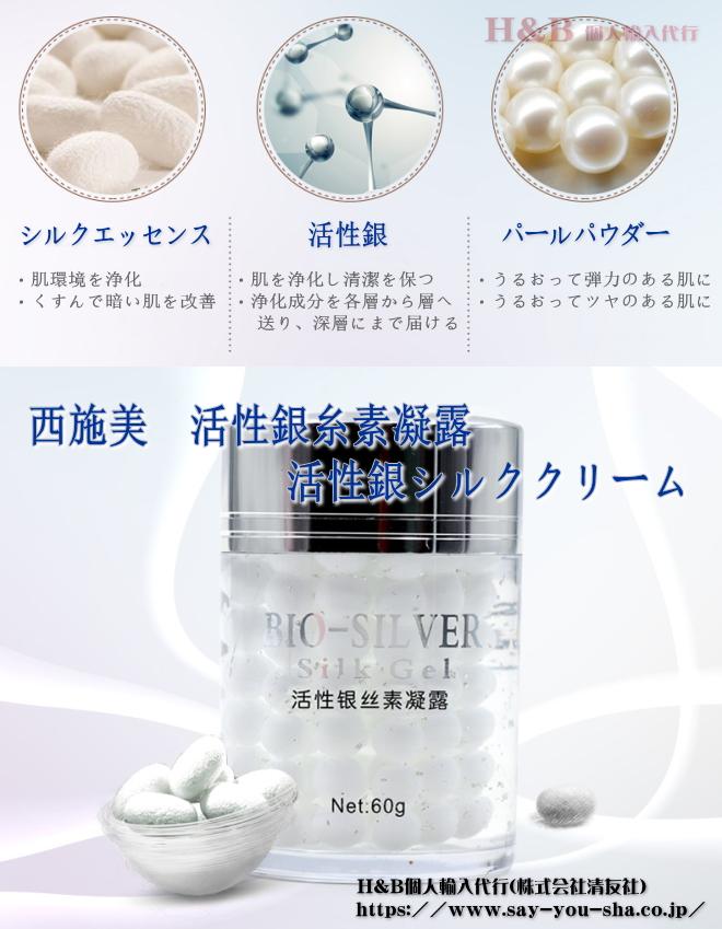 西施美 活性銀糸素凝露(活性銀シルククリーム)