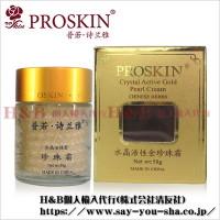 【H&B】普若・詩蘭雅PROSKIN 水晶活性金珍珠霜58g