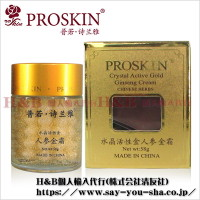【H&B】普若・詩蘭雅PROSKIN 水晶活性金人参金霜Crystal Active Gold Ginseng Cream