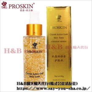 【H&B】普若・詩蘭雅PROSKIN 水晶活性金護膚水(水晶活性金スキントニック)