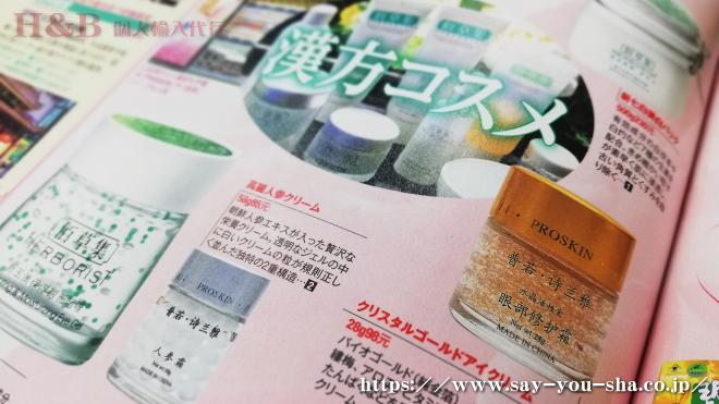普若・詩蘭雅 PROSKIN 水晶活性金珍珠霜 中国コスメ