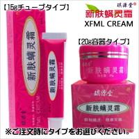 【H&B】XFMLクリーム 琪源堂 新肤螨灵霜 中国ニキビ、顔ダニクリーム