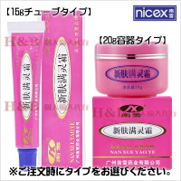 【H&B】【薬用化粧品】Nicex南雪 新肤满灵霜