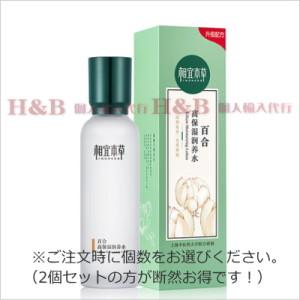 【H&B】相宜本草Inoherb 百合高保湿潤養水150ml(高保湿ローション)