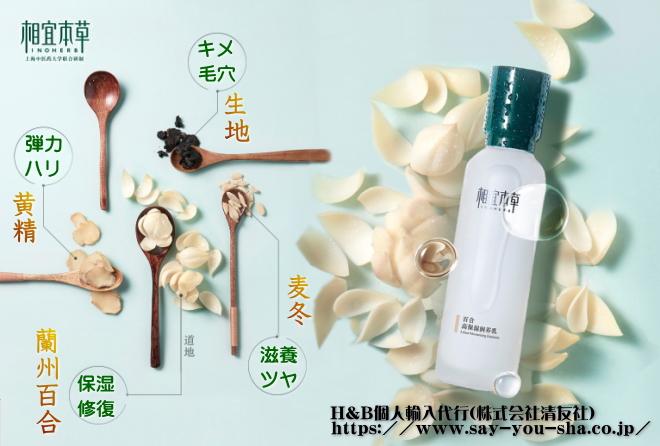 相宜本草inoherb 百合高保湿潤養乳液120g(高保湿乳液)