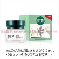 【H&B】相宜本草Inoherb 百合高保湿潤修復霜50g(高保湿リペアリングクリーム)