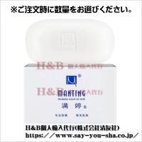【H&B】Mantingソープ満婷皂108g(顔ダニ・ニキビ)