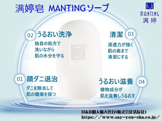 Mantingソープ満婷皂108g(顔ダニ石鹸)