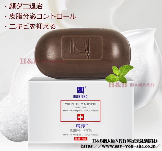 満婷皂 Manting顔ダニソープ108g(オイルコントロール)
