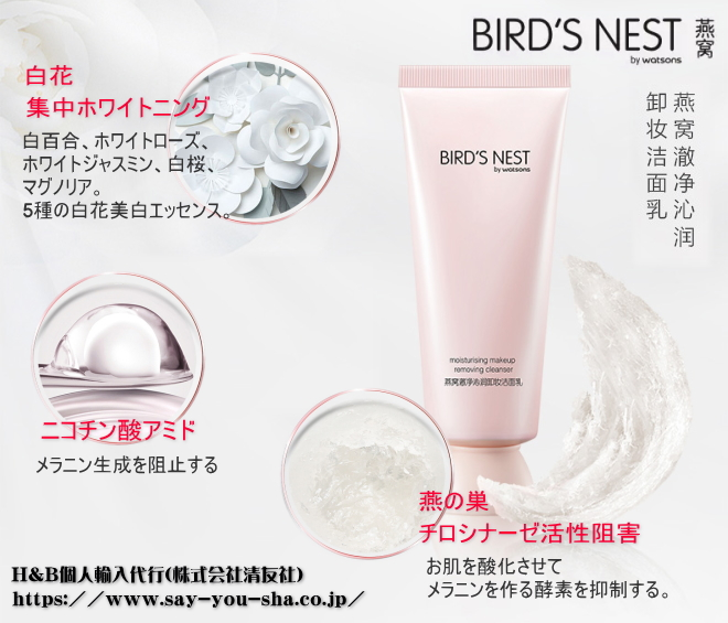 屈臣氏watsons BIRD'S NEST燕窩卸粧潔面乳100g(W洗顔)