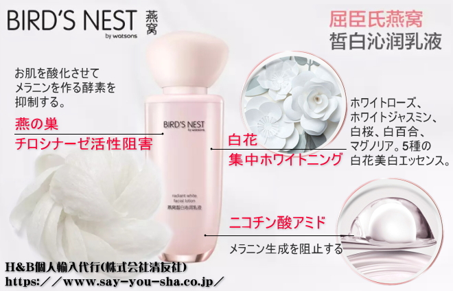 屈臣氏watsons BIRD'S NEST燕窩乳液50ml