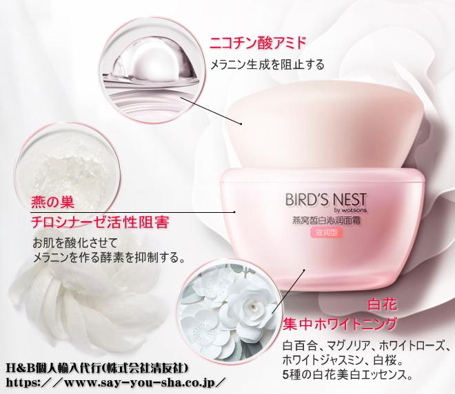 屈臣氏watsons BIRD'S NEST燕窩面霜(クリーム)