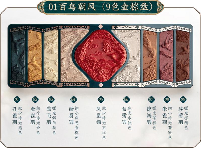 花西子 9色彫刻カラーパレット(01 百鳥朝鳳)